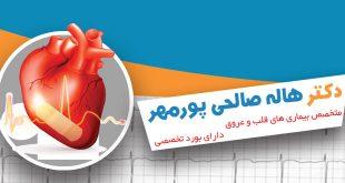 دکتر هاله صالحی پورمهر متخصص بیماری های قلب و عروق دارای بورد تخصصی نوار قلب، اکوکاردیوگرافی، تست ورزش